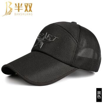 半組のハイエンド軽贅沢ブランドの野球帽の中高年男性帽子夏遮光帽老人帽男中年戸外パパネット帽C 24黒フリーサイズ(調節可能)